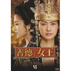 善徳女王 DVD-BOX VI ノーカット完全版 【DVD】