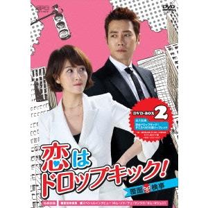 恋はドロップキック メーカー再生品 ~覆面検事~ DVD DVD-BOX2 爆買いセール