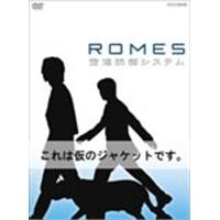 【送料無料】ROMES 空港防御システム 【DVD】