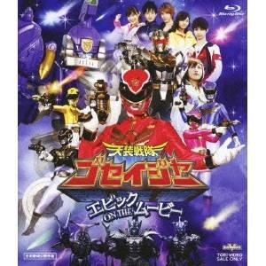 天装戦隊ゴセイジャー エピック ON THE ムービー 【Blu-ray】