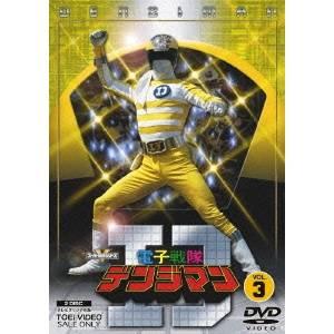 電子戦隊デンジマン VOL.3 【DVD】
