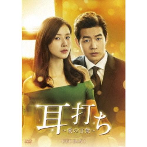【送料無料】耳打ち~愛の言葉~ DVD-BOX1 【DVD】