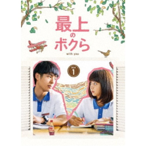 【送料無料】最上のボクら with you DVD-BOX1 【DVD】