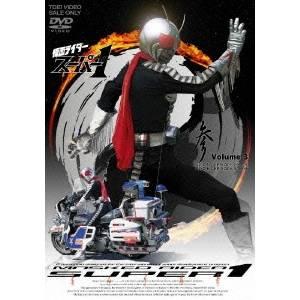 仮面ライダースーパー1 VOL.3 【DVD】