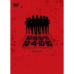 緊急指令10-4・10-10 DVD-BOX 1 【DVD】