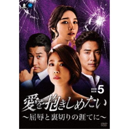 【送料無料】愛を抱きしめたい ~屈辱と裏切りの涯てに~ DVD-BOX5 【DVD】