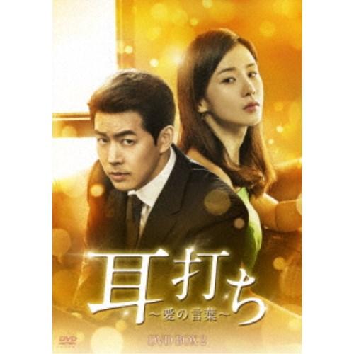 【送料無料】耳打ち~愛の言葉~ DVD-BOX2 【DVD】
