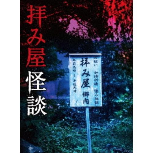 拝み屋怪談 DVD-BOX 【DVD】
