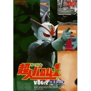超人バロム・1 Vol.2 【DVD】