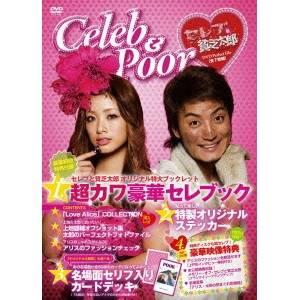 【送料無料】セレブと貧乏太郎 DVD-BOX 【DVD】