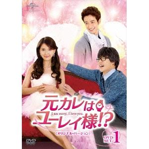 【送料無料】元カレはユーレイ様!?<オリジナル・バージョン> DVD-SET1 【DVD】