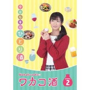 ワカコ酒 Season2 DVD-BOX 【DVD】