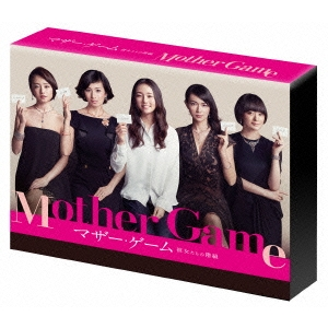 マザー・ゲーム ~彼女たちの階級~ DVD-BOX 【DVD】