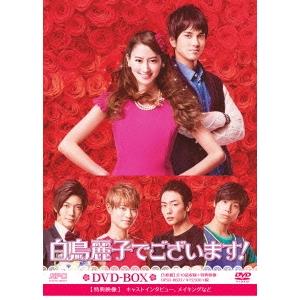 【送料無料】白鳥麗子でございます! DVD-BOX 【DVD】