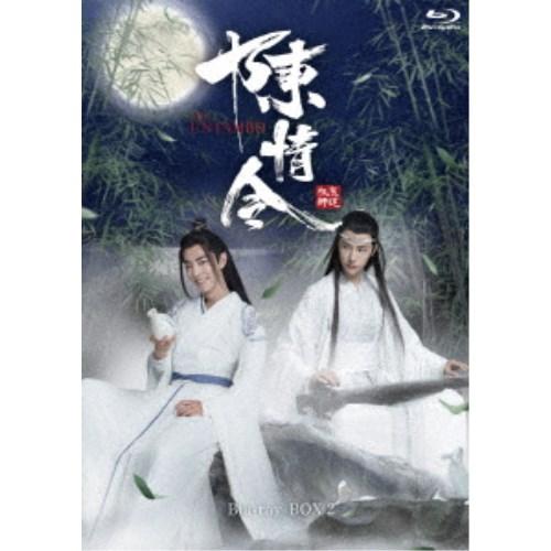 陳情令 Blu-ray BOX2 (初回限定) 【Blu-ray】