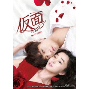 仮面 DVD-BOX1 【DVD】