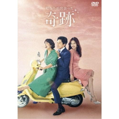 私たちが出会った奇跡 DVD BOX2 【DVD】