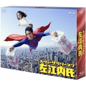 【送料無料】スーパーサラリーマン左江内氏 Blu-ray BOX 【Blu-ray】