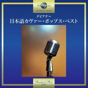 CD-OFFSALE V.A. 祝開店大放出セール開催中 ダイアナ~日本語カヴァー 輸入 ベスト ポップス CD