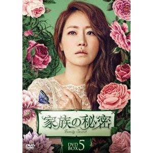 【送料無料】家族の秘密 DVD-BOX5 【DVD】