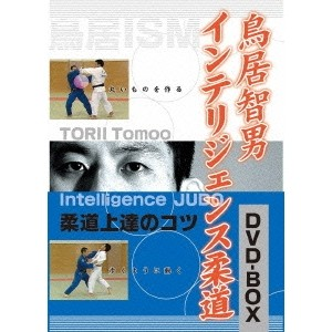 鳥居智男 インテリジェンス柔道 DVD-BOX 【DVD】