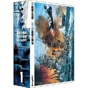 【送料無料】紺碧の艦隊×旭日の艦隊 Blu-ray BOX (1) 【Blu-ray】