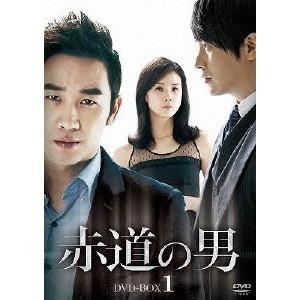 【送料無料】赤道の男 DVD-BOX1 【DVD】