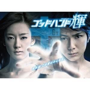 ゴッドハンド輝 DVD-BOX 【DVD】