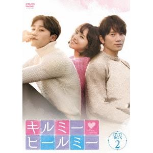 【送料無料】キルミー・ヒールミー DVD-BOX2 【DVD】