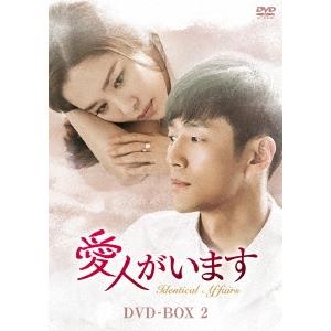 【送料無料】愛人がいます DVD-BOX2 【DVD】