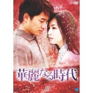 【送料無料】華麗なる時代 DVD-BOX(3) 【DVD】