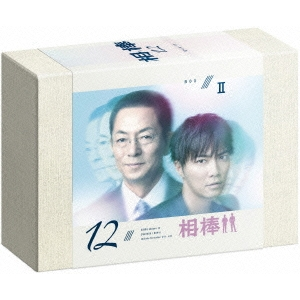【送料無料】相棒 season 12 DVD-BOX II 【DVD】