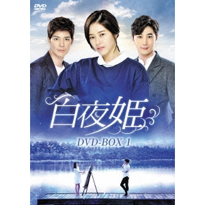 白夜姫 DVD-BOX1 【DVD】
