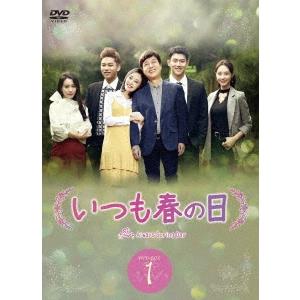 【送料無料】いつも春の日DVD-BOX1 【DVD】