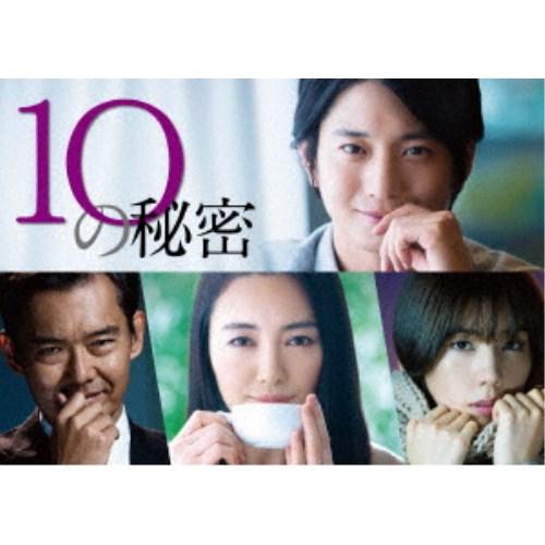 10の秘密 DVD-BOX 【DVD】