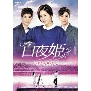 白夜姫 DVD-BOX2 【DVD】