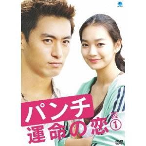 パンチ ~運命の恋~ DVD-BOX1 【DVD】