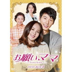 【送料無料】お願い、ママ DVD-BOX4 【DVD】