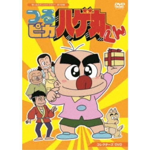 つるピカハゲ丸くん コレクターズDVD 【DVD】
