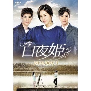【送料無料】白夜姫 DVD-BOX3 【DVD】