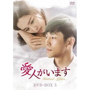 【送料無料】愛人がいます DVD-BOX5 【DVD】