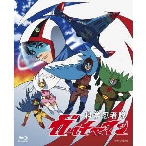 【送料無料】科学忍者隊ガッチャマン Blu-ray BOX 【Blu-ray】
