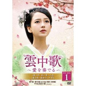 【送料無料】雲中歌~愛を奏でる~ DVD-BOX1 【DVD】