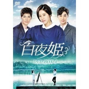 白夜姫 DVD-BOX4 【DVD】