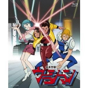 【送料無料】未来警察ウラシマン Blu-ray BOX 【Blu-ray】
