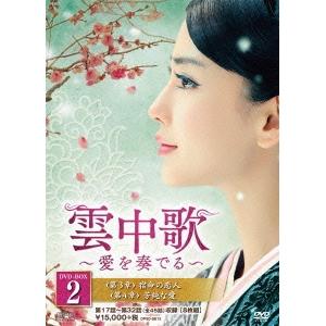 雲中歌~愛を奏でる~ 値下げ 気質アップ DVD-BOX2 DVD