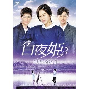 【送料無料】白夜姫 DVD-BOX5 【DVD】