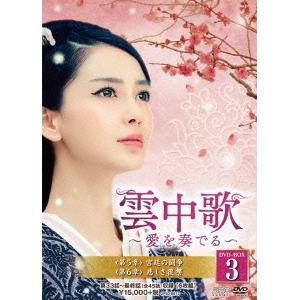 【DVD】 【送料無料】雲中歌~愛を奏でる~ DVD-BOX3