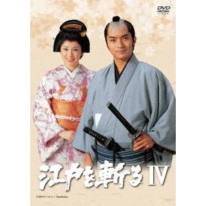 江戸を斬るIV DVD-BOX 【DVD】