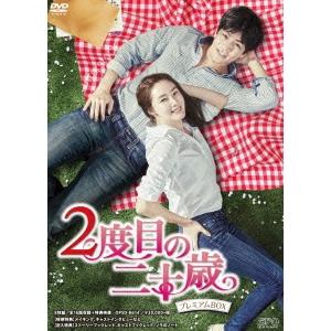 2度目の二十歳 DVD-BOX<プレミアムBOX> 【DVD】